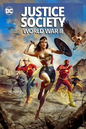 正义协会:二战 Justice Society: World War II (2021)