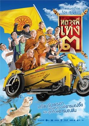嘻哈僧侣3 หลวงพี่เท่ง ๓ รุ่นฮาเขย่าโลก (2010) NETFLIX 中文字幕