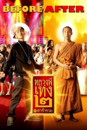 嘻哈僧侣2 หลวงพี่เท่ง ๒ รุ่นฮาร่ำรวย (2008) NETFLIX 中文字幕
