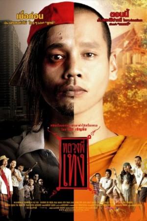 嘻哈僧侣 หลวงพี่เท่ง (2005) NETFLIX 中文字幕