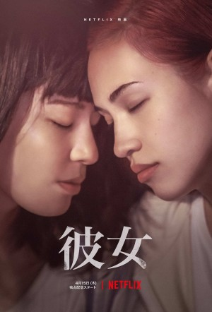 她 彼女 (2021) Netflix 中文字幕