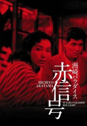 洲崎天堂红灯区 洲崎パラダイス~赤信号 (1956) 中文字幕
