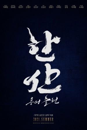 闲山:龙的出现 한산: 용의 출현 (2021)
