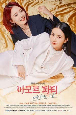 Amor派对 아모르 파티 - 사랑하라 (2021)