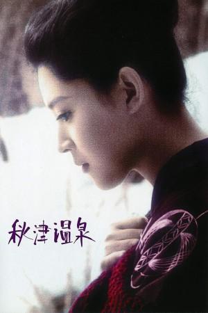 秋津温泉 (1962) 中文字幕