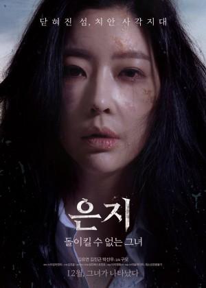恩智:她不可逆转 은지: 돌이킬 수 없는 그녀 (2019) 中文字幕