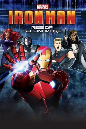 钢铁侠:噬甲危机 Iron Man: Rise of Technovore (2013) 中文字幕