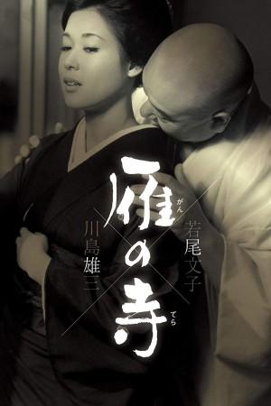 雁之寺 雁の寺 (1962) 中文字幕