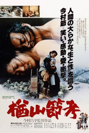 楢山节考 楢山節考 (1983) 中文字幕