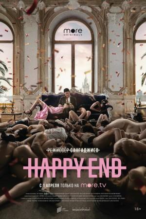 美满结局 HAPPY END (2021)