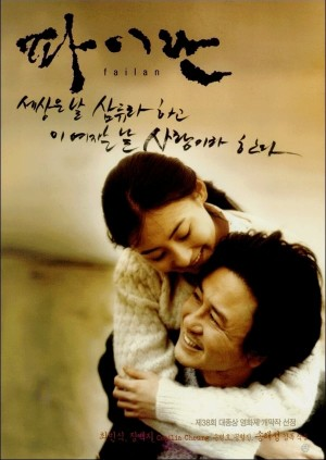白兰 파이란 (2001) 中文字幕
