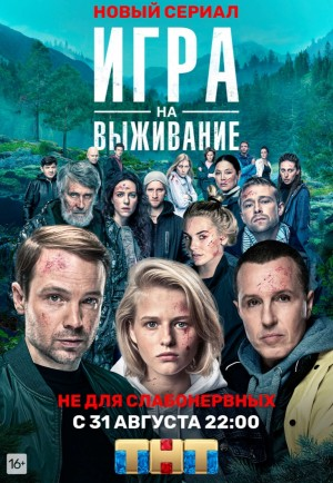 Kamenskaya: Igra na chuzhom pole (2000)