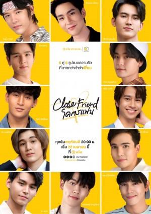 亲朋密友 Close Friend (2021)