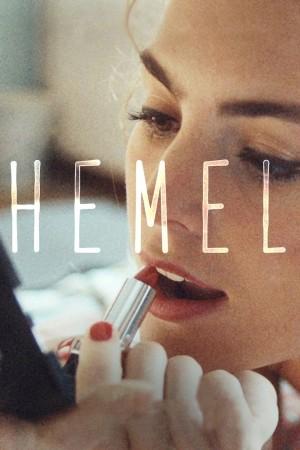 赫默尔 Hemel (2012)