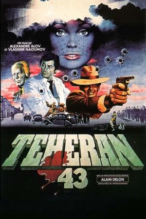 德黑兰43年 Тегеран-43 (1981) 中文字幕