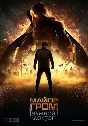 格罗姆少校:瘟疫医生 Майор Гром: Чумной Доктор (2021) Netflix 中文字幕