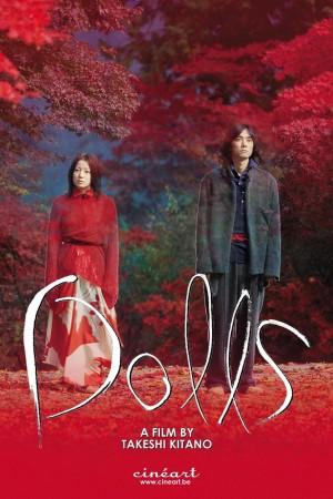 玩偶 ドールズ (2002) 中文字幕
