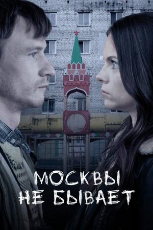 俄罗斯不存在 Москвы не бывает (2020)