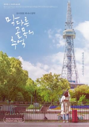 尽头的回忆 막다른 골목의 추억 (2018) 中文字幕