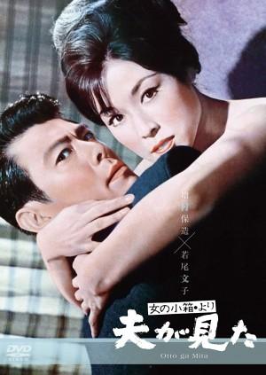 丈夫亲见女人的小箱 「女の小箱」より 夫が見た (1964) 中文字幕