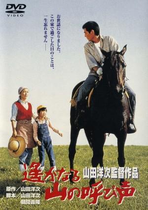 远山的呼唤 遥かなる山の呼び声 (1980) 中文字幕