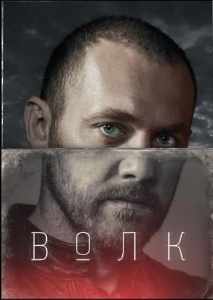 沃尔克 Волк 第一季 (2020)
