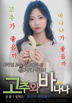 고추와 바나나 Chilli and Banana (2021)