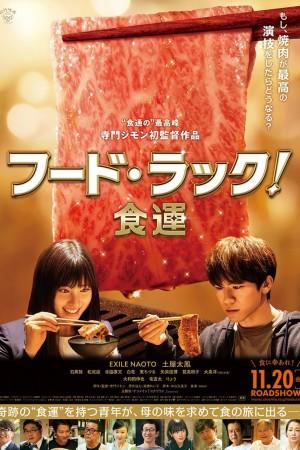 食运 フード・ラック!食運 (2020) 中文字幕