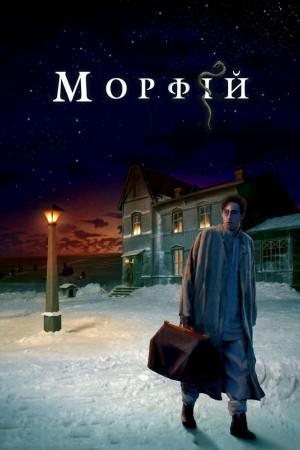 吗啡 Морфий (2008) 中文字幕
