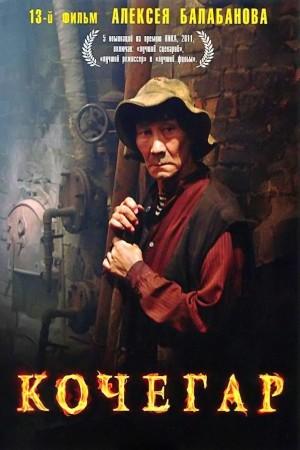 锅炉工 Кочегар (2010) 中文字幕