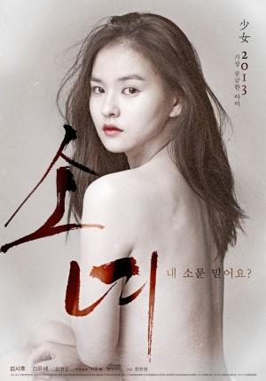 罪孽情人 소녀 (2013) 中文字幕