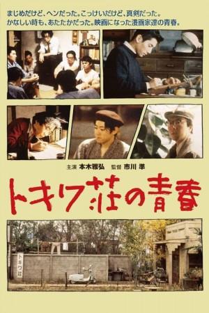 常磐庄的青春 トキワ荘の青春 (1996) 中文字幕