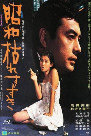 昭和枯草哀歌 昭和枯れすすき (1975) 中文字幕