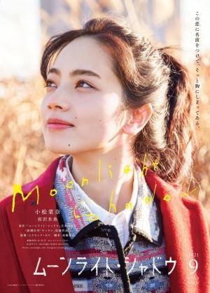 月影 ムーンライト・シャドウ (2021)