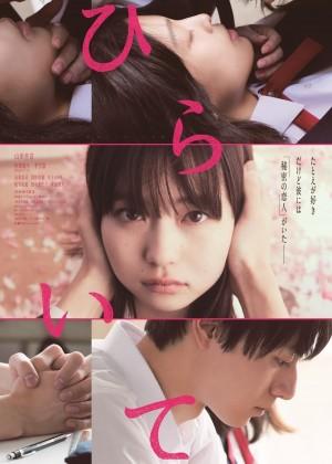 手写信 ひらいて (2021)