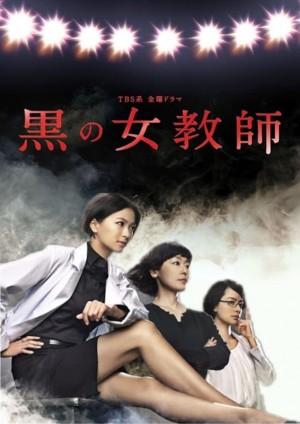暗黑女教师 黒の女教師 (2012)