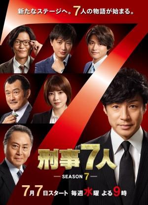 刑事7人 第七季 刑事7人 第7シリーズ (2021)