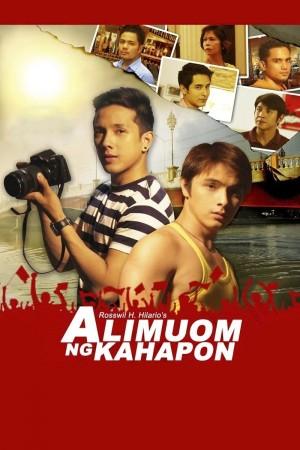 昨日的阴影 Alimuom ng kahapon (2015) 中文字幕