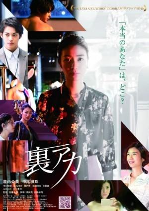秘密账号 裏アカ (2020) 中文字幕