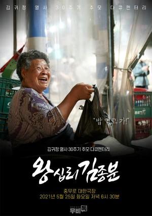 왕십리 김종분 (2021)