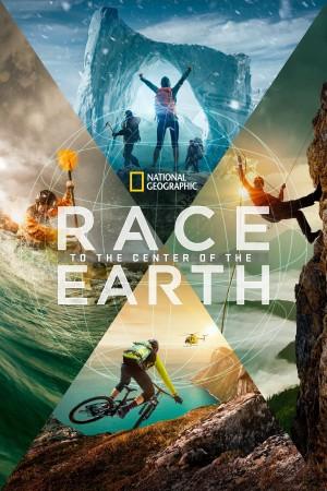 世界中心大竞速 第一季 Race to the Center of the Earth Season 1 (2021) 中文字幕