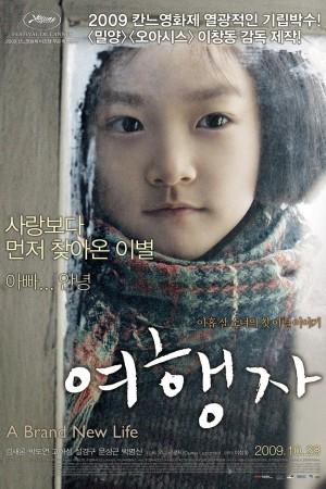 崭新的生活 여행자 (2009) 中文字幕