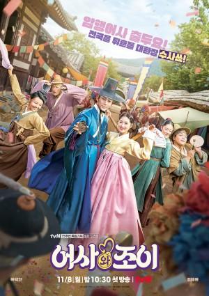 御史曹亦传 어사와조이 (2021) 中文字幕