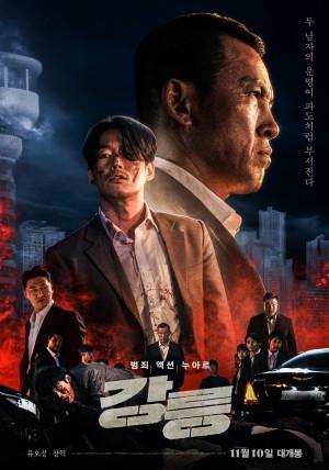 江陵 강릉 (2021)