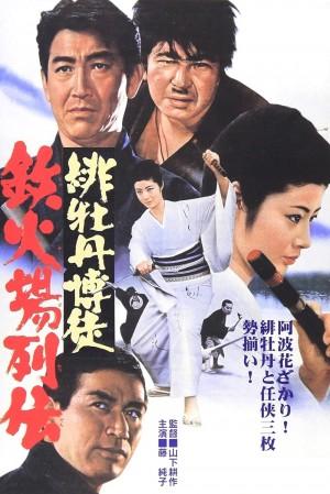 红牡丹赌徒:赌场列传 緋牡丹博徒 鉄火場列伝 (1969) 中文字幕