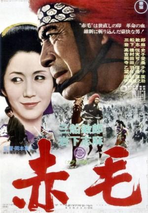 赤毛 Red Lion (1969) 中文字幕