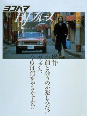 横滨蓝调 ヨコハマBJブルース (1981) 中文字幕