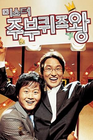 男主妇答题王 미스터 주부퀴즈왕 (2005) Netflix 中文字幕