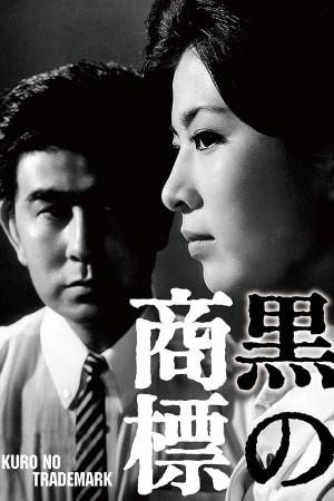 黒の商標 (1963)