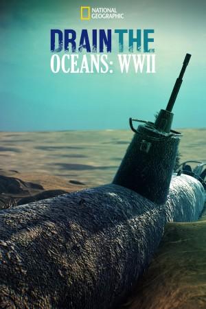 海底大揭秘:二战船舰 Drain the Ocean WWII (2016) 中文字幕